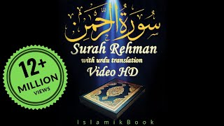 Surah Rehman with Urdu Translation Full Video HD - Surah Al Rehman by Qari Mishary