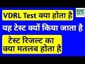 VDRL Test क्या होता ह�...mp3