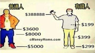 有錢人VS窮人!其實決定你是富人還是窮人就看「這8條標準」!