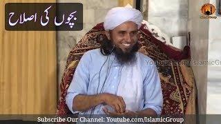 Bachon ki Islah   Important Clip For Parents   Mufti Tariq Masood DB