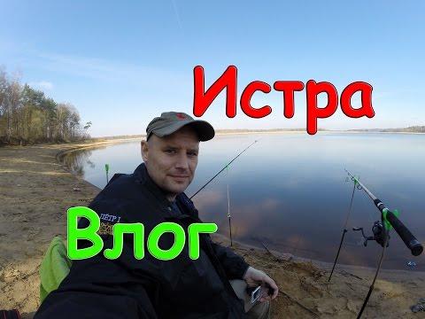 рыбалка в реке истра 2016 видео