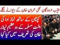 Tayyab Erdoga and Imran Khan Meeting | L...mp3