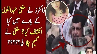 Abdul Qavi Play Game With Court | Neo News