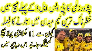 Peshawar Zalmi Expected Playing XI For PSL3 1st Match vs Multan Sultans