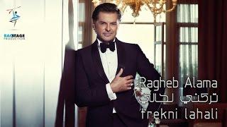 Ragheb Alama - Trekni Lahali /راغب علامة -  تركني لحالي   (Official Lyrics Video)