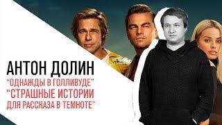 """Антон Долин о новом фильме Тарантино  """"Однажды в Голливуде"""""""
