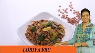 LOBIA FRY - Mrs Vahchef