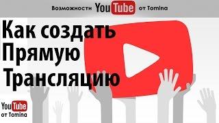Как сделать прямой эфир на ЮТУБЕ через OBS? - TVILE - Youtube API Engine