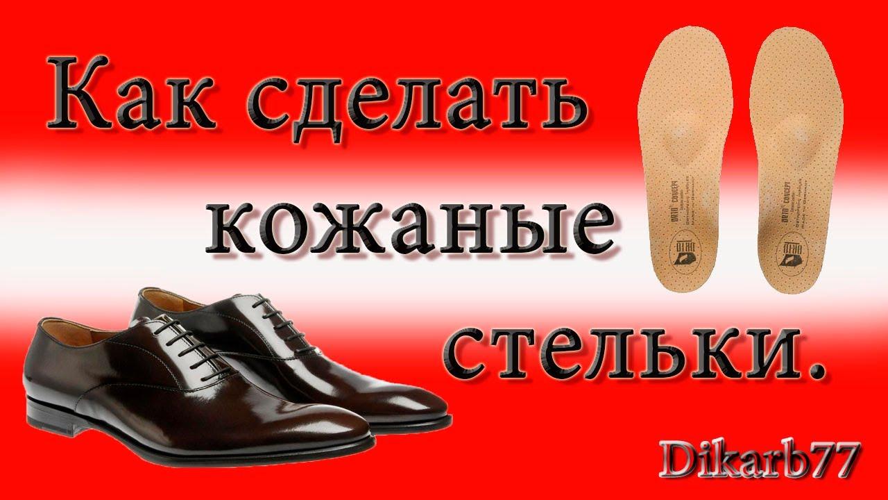 Как сделать стельку для обуви в домашних условиях