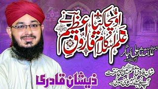*Manqabat* Umer Farooq E Azam 2017 Zeeshan Qadri