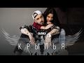 ST ft. Бьянка - Крылья [Пр...mp3