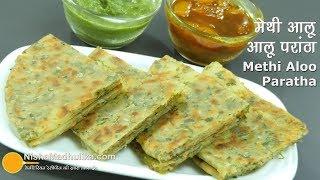 Methi Aloo Masala Paratha - मैथी आलू परांठा - Fenugreek leaves mix Paratha stuffed with Potato
