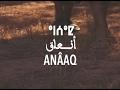 ANÂAQ | Trailer_NL_Sub | أنعاقmp3