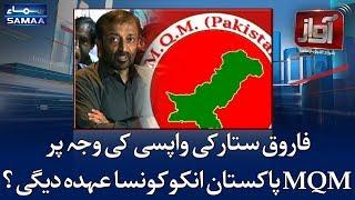 Farooq Sattar Ki Wapsi Per MQM Pakistan Unko Konsa Ohda Degi? | SAMAA TV l | Faisal Sabzwari