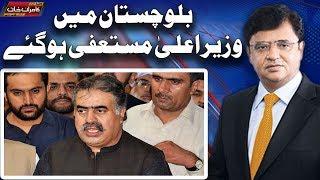 Balochistan Main Wazir e Ala Nay Istefa Day Diya - Dunya Kamrna Khan Ke Sath