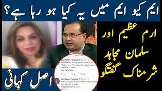 MQM Leader Irum Azeem & Salman Mujahid Scandal Exposed | Live With Nasrullah Malik