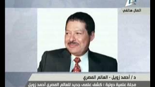 اكتشاف علمى جديد للدكتور احمد زويل 11-1-2015