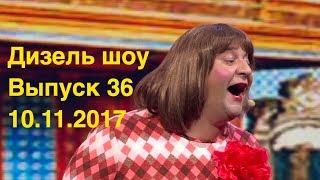 Новый выпуск Дизель шоу - пятница 21:30 на канале Дизель cтудио