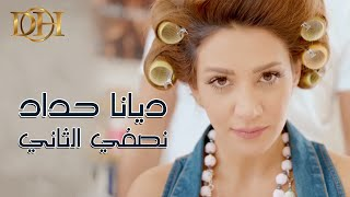ديانا حداد - نصفي الثاني (فيديو كليب حصري) | 2016