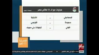 اكسترا تايم | تعرف على نتائج مباريات دور الـ 32 لكأس مصر