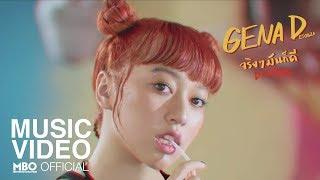 [Official MV] จริงๆมันก็ดี(Drunk) | GENA DESOUZA