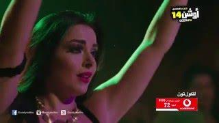 احمد شيبة - اه لو لعبت يا زهر - و الراقصة الا كوشنير من  فيلم اوشن 14 (فيديو كليب)