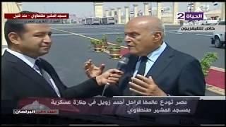 """عين على البرلمان - لقاء مع الدكتور مجدي يعقوب من جنازة الراحل د/أحمد زويل """"يوم حزين للإنسانية كلها"""""""