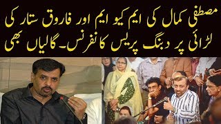 Mustafa Kamal Responce on Farooq Sattar & MQM Pakistan Fight