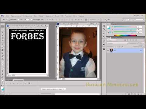 Как сделать обложку в фотошопе онлайн