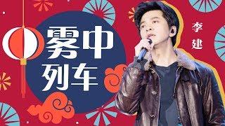 李健《雾中列车》―春满东方・2018东方卫视春节晚会 Shanghai TV Spring Festival Gala【东方卫视官方高清】