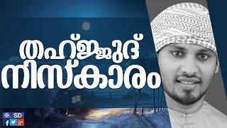 Khaleel Huadvi -Malayalam islamic speech-