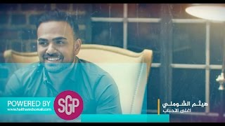 هيثم الشوملي اغلى الاحباب 2017 / Haitham Shomali Aghla Al A7bab (Lyrics Video)