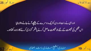 25: Surah Al-Furqan(II) with Urdu Translation and Recitation of Mishary Rashid Al-Afasy HD
