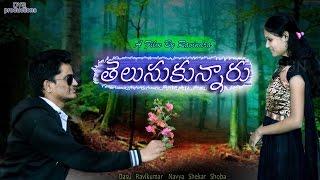 Telusukunnaru    Directed by Ravindra    Short Film Talkies