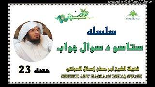 sheikh abu hassaan swati pashto bayan -  سوال او جواب - حصه 23