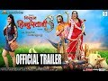 NIRAHUA HINDUSTANI 3 | OFFICIAL TRAILER ...mp3