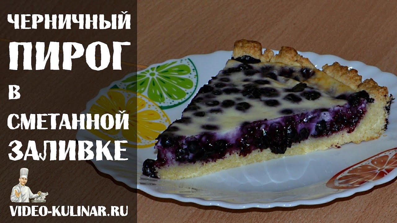 Пирог черничный в сметанной заливке