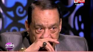 واحد من الناس - عمرو الليثي... يسأل حلمي بكر سؤال محرج جداً