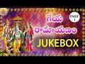 Part 1   Geya Ramayanam   Sundarakanda F...mp3