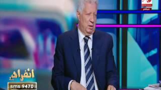 """مرتضى منصور لـ""""مذيع cbc ابراهيم فايق """": """"وحياة أمى لضربك بالجزمة..وهحطلك العصاية"""""""