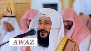 Quran Recitation Really Beautiful Amazing Crying Soft 2017 by Sheikh Abdur Rahman Al Ossi || AWAZ