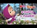 Маша и Медведь - 8 Март�...mp3