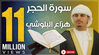 القران الكريم -من أجمل ماسمعت -تريح القلوب koran karim الشيخ  هزاع البلوشي