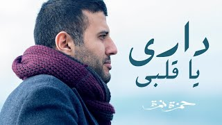 Hamza Namira - Dari Ya Alby   حمزة نمرة - داري يا قلبي