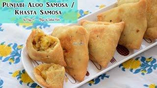 Punjabi Aloo Samosa - पंजाबी आलू समोसा - Khasta Samosa - Priya R - Magic of Indian Rasoi