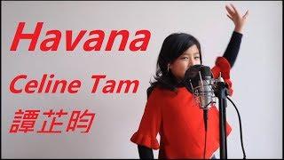 Camila Cabello Havana (SAYMusic version)- Celine Tam 譚芷昀 COVER