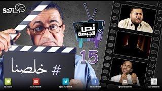 #صاحي   نص الجبهة  15