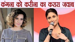Kareena Kapoor Khan SLAMS Kangana Ranaut ; Here