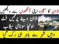 Azan Ka Moajza Dekhain Is Video Main | T...mp3