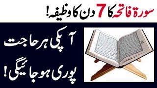 The Urdu Islamic Teacher surah fatiha wazifa for love surah fatiha wazifa for increase in rizq